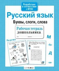 Русский язык. Буквы, слоги, слова. ФГОС