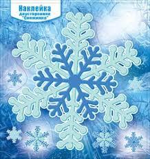 Наклейка НГ 080.872 Снежинка двусторонняя глит