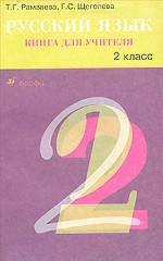 Русский язык. 2 кл.: Книга для учителя: Планирование системы уроков