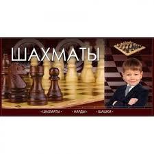 Настольная 3 в 1 Шахматы: деревянные с пласт. фигурками