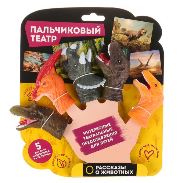 Пальчиковый театр Динозавры 5 шт. ПВХ