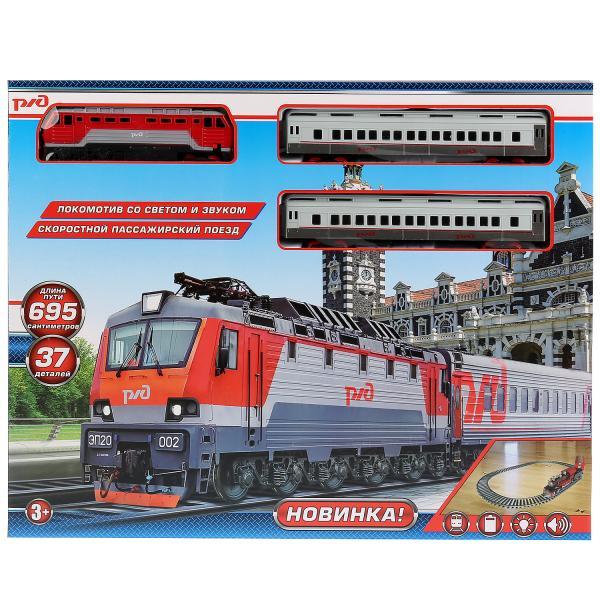 Железная дорога РЖД пассажирский поезд