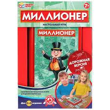 Игра Настольная Миллионер (дорожная версия)