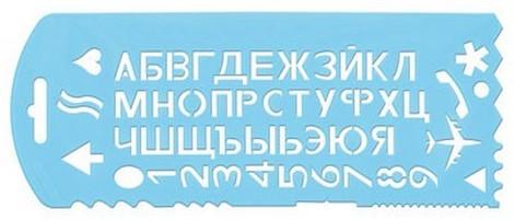 Трафареты букв и цифр с 13 символами