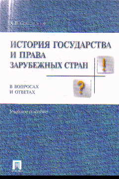 История государства и права зарубежных стран в вопросах и ответах: Учеб.пос
