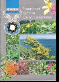 Фотоопределитель. Редкие виды растений Южного Прибайкалья