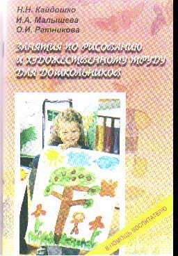 Занятия по рисованию и художественному труду для дошкольников