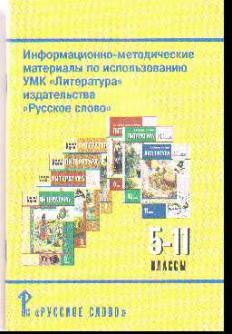 Литература. 5-11 кл.: Информационно-методические материалы по использ.УМК