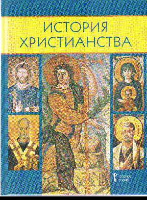 История христианства. Духовные традиции и культура: Учеб. пособие для 10-11