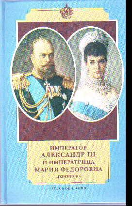 Император Александр III и императрица Мария Федоровна. Переписка. 1884-1894