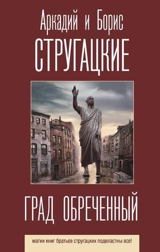 Град обреченный: Фантастический роман