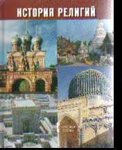 История религий. 10-11 кл.: Учеб. пособие