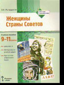 Женщины Страны Советов. 9-11 кл.: Учеб. пособие