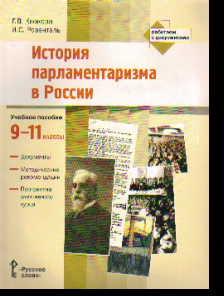 История парламентаризма в России. 9-11 кл.: Учеб. пособие