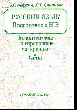 Русский язык: Подготовка к ЕГЭ: Дидактические и справочные материалы. Тесты