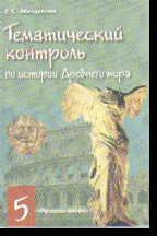 История Древнего мира. 5 кл.: Тематический контроль
