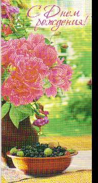 Открытка 0160.637 С Днем рождения! евро глитер конгр пионы ягоды