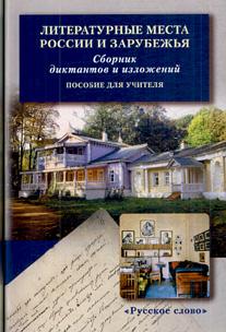 Литературные места России и зарубежья: Сборник диктантов и изложений: Пособ