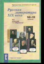 Русская литература XIX века. 10-11 кл.: Программа элективных курсов