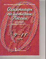 Олимпиадные задания по истории России. В зерцалах времени былого... 9-11 кл
