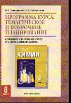 Химия. 8 кл.: Программа курса, темат. и поурочное планир. к учеб. Новошинск