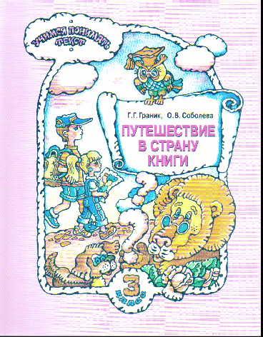 Путешествие в Страну Книги: Учеб. пособие по литературн. чтению для 3 кл.