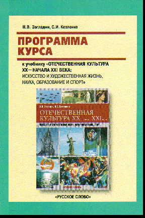 Отечественная культура XX - начала XXI века: Программа курса