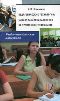 Педагогические технологии: Социализация школьников на уроках обществознания