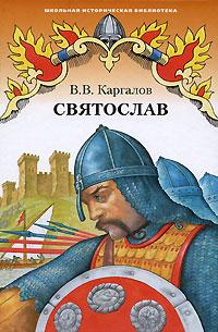 Святослав: Исторический роман