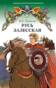Русь Залесская: Историческая повесть