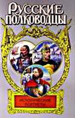 Русский щит: Роман-хроника