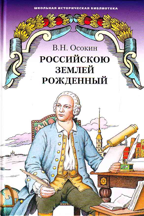 Российскою землей рожденный: Историческая повесть