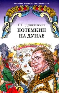 Потемкин на Дунае: Исторические романы, рассказы