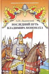 Последний путь Владимира Мономаха: Исторический роман