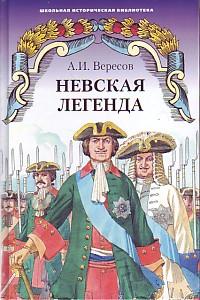 Невская легенда: Повесть
