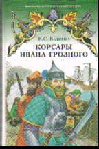 Корсары Ивана Грозного: Роман-хроника времен XVI века