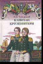 Капитан Крузенштерн: Повесть
