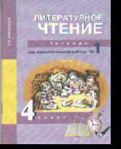 Литературное чтение. 4 кл.: Тетрадь для самостоятельных работ №1