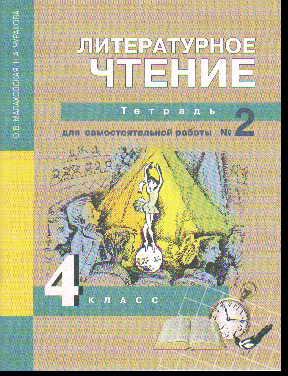 Литературное чтение. 4 кл.: Тетрадь для самостоятельной работы №2