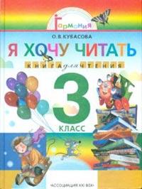 Литературное чтение. 3 кл.: Я хочу читать: Книга для чтения