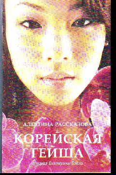 Корейская гейша. История Екатерины Бэйли: роман