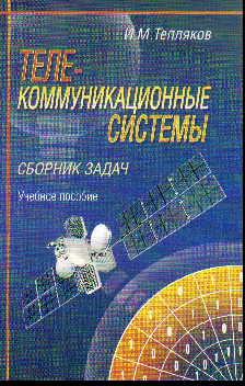 Телекоммуникационные системы: Сборник задач: Учеб. пособие