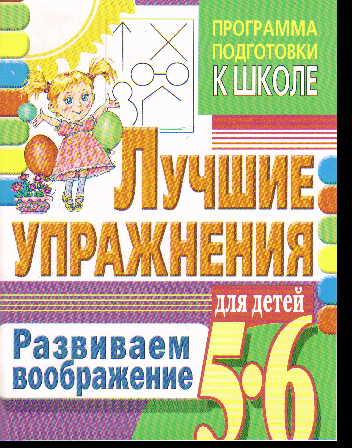Развиваем воображение: Лучшие упражнения для детей 5-6 лет