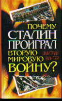 Почему Сталин проиграл вторую мировую войну?