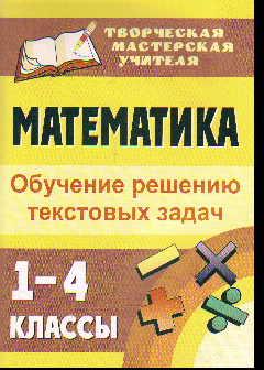 Математика. 1-4 кл.: Обучение решению текстовых задач