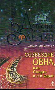 Созвездие Овна, или Смерть в сто карат