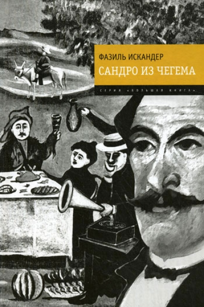 Сандро из Чегема: Знаменитый роман в одном томе