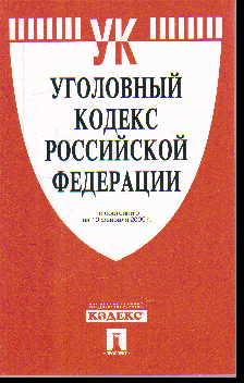 Уголовный кодекс РФ: По сост. на 10.02.2009 г.
