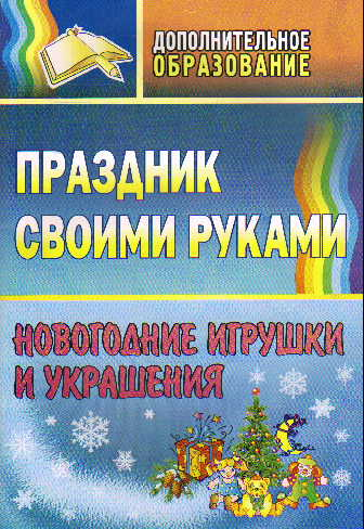 Праздник своими руками: Новогодние игрушки и украшения
