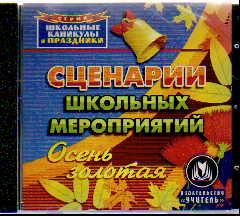 CD Сценарии школьных мероприятий. Осень золотая